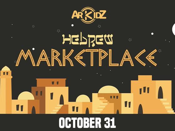Hebrew Marketplace
